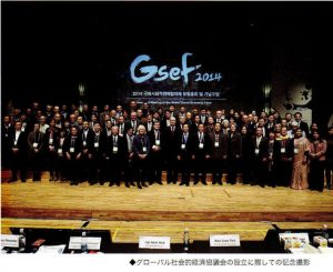 GSEF2014