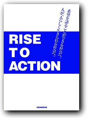 RISE TO ACTION 革命21(準)宣伝パンフ